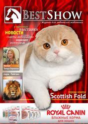 Познавательный красочный журнал о животных